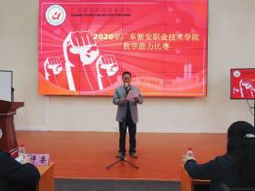 2020年广东新安职业技术学院教学能力比赛圆满成功