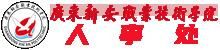 广东新安职业技术学院人事处